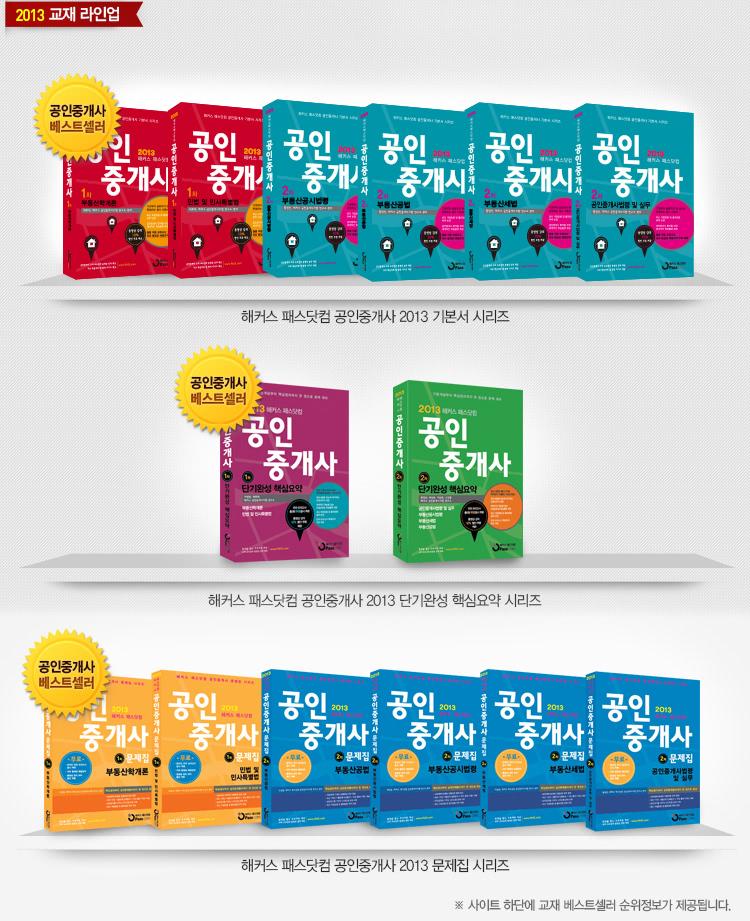 공인중개사 2013 line up!