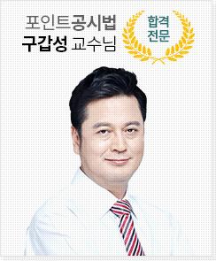 포인트공법 구갑성 교수님
