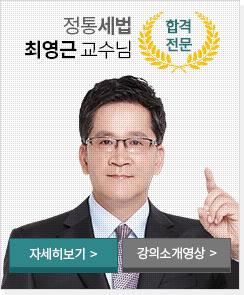 최영근 교수님