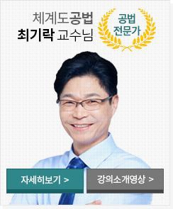 최기락 교수님