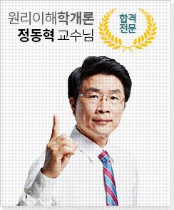장동혁 교수님