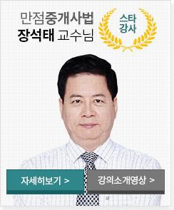 장석태 교수님
