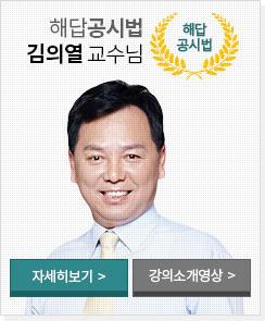김의열 교수님