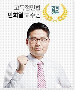 민희열 교수님