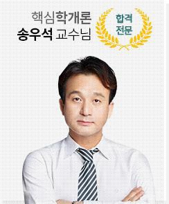 핵심학개론 송우석 교수님
