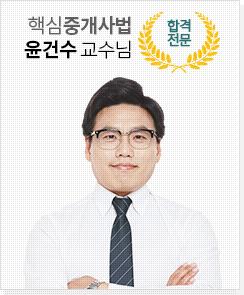 윤건수 교수님