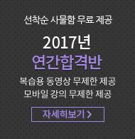 주택사 학원_17 연간