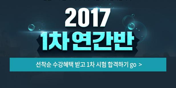 2017연간합격반